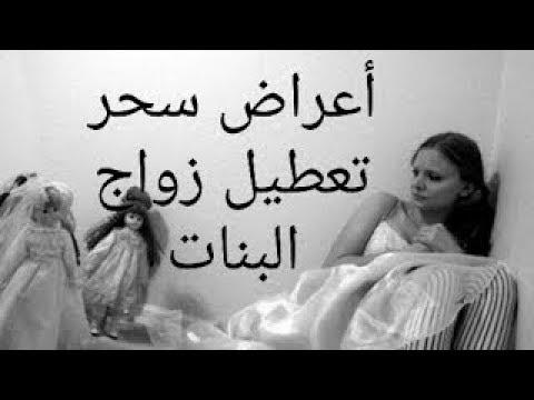 اعراض سحر تعطيل الزواج