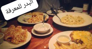 عشانا في مطعم لا ثاني